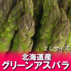 「北海道 グリーンアスパラ 送料無料」 北海道グリーンアスパラ 極太2lサイズを送料無料でグリーンアスパラ(1kg以上) 価格 4320円 ハウス グリーンアスパラ|pointhonpo