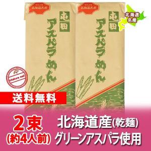 「北海道産 アスパラめん(麺) 送料無料」北海道のアスパラを使用したアスパラめん(麺) 200 g×2束 価格 890 円「送料無料 メール便 うどん」|pointhonpo