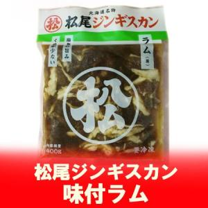 「北海道のジンギスカン ラム肉」 松尾ジンギスカン 味付ラム 400g|pointhonpo