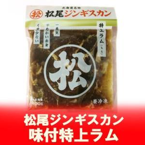 「ジンギスカン」「ジンギスカン ラム肉」 松尾ジンギスカン 味付 特上ラム 400g|pointhonpo