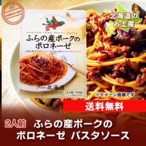 パスタソース 送料無料 ボロネーゼ パスタ 北海道 ふらの産 ポークのボロネーゼ 160g 価格 6...