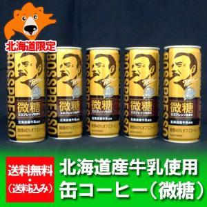 お土産 北海道限定 缶コーヒー 送料無料 BOSS(ボス) コーヒー 缶コーヒー 微糖 5本セット 価格 1135円 サントリー ボス コーヒー|pointhonpo