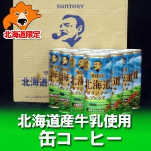 お土産 北海道限定 缶コーヒー BOSS(ボス) コーヒー 缶コーヒー 30本入 缶コーヒー 1ケース(1箱) 価格 3300 円 サントリー ボス コーヒー|pointhonpo