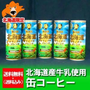 お土産 北海道限定 缶コーヒー 送料無料 BOSS(ボス) コーヒー 缶コーヒー  オリジナル ブレンド  5本セット 価格 1135円 サントリー ボス コーヒー|pointhonpo