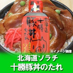 名称:豚丼のたれ 内容量:ソラチ 十勝 豚丼のたれ 220g 保存方法:ぶた丼のたれは、直射日光、高...
