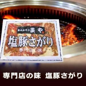 「北海道 塩豚サガリ 炭や」 専門店の味 塩ホルモン・炭や(旭川市)の塩豚さがり 価格 540円「ホルモン 焼肉・焼き肉」|pointhonpo