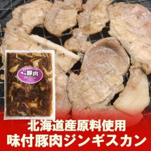 「北海道 ジンギスカン 豚肉」 北海道加工 豚 ジンギスカン(味付) 約450g|pointhonpo