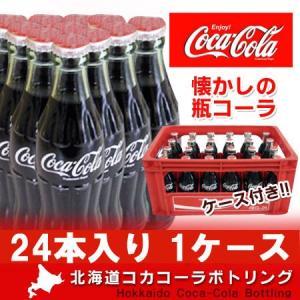 コカコーラ(コカ・コーラ) 瓶 ケース 懐かしのビンコーラ190ml 24本入ケースも付属です!|pointhonpo