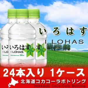 「北海道 ミネラルウォーター」 い・ろ・は・す( いろはす I LOHAS) 北海道の天然水 北海道  の 水 285mlペットボトル 24本入 特価「税込2,390円」|pointhonpo