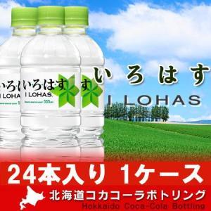 「北海道の水」 い・ろ・は・す (いろはす I LOHAS) 北海道の天然水 北海道  水 555mlペットボトル 24本入|pointhonpo