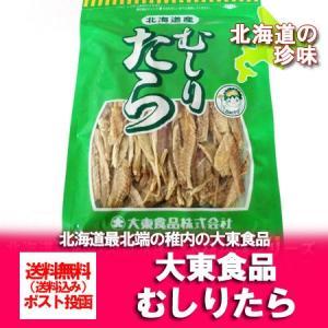 北海道 珍味 送料無料 たら 有名 大東食品の珍味(ちんみ) むしりたら 1袋 価格 1330 円 送料無料 珍味 メール便 たら/タラ/鱈|pointhonpo