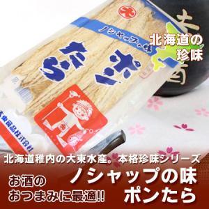 北海道 珍味 送料無料 たら 大東食品のぽんたら(チンミ) 酒の肴に珍味を1袋(5枚前後) 価格 1330 円|pointhonpo