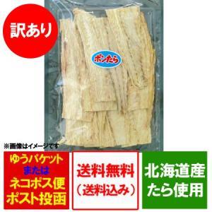 訳あり たら 珍味 送料無料 ぽんたら 北海道 稚内 鱈の珍味 大東食品 1袋 200g 価格 12...