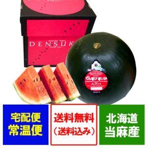 「送料無料 でんすけすいか 訳あり」北海道のすいか 当麻町特産品 でんすけすいか 優品 3L 1玉【でんすけすいか】でんすけ西瓜|pointhonpo