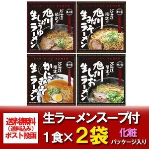 「Yahoo限定 北海道 生ラーメン 送料無料」 生麺 北海道産小麦 選べるラーメン 1食入 2点セット(ラーメンスープ5種から1食入りいずれか2点)  500 円|pointhonpo
