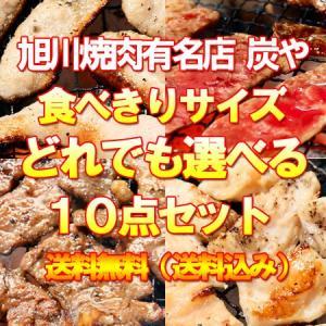 「送料無料 ホルモン 焼肉セット」 炭やのホルモン ギフトセット 選べる1人前セット(10種類の中から10点をお選びください) 4800円「ホルモン 焼肉・焼き肉」|pointhonpo