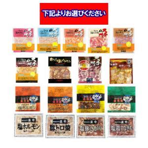 「ホルモン 焼肉 送料無料」選べる 焼肉セットを送料無料で (19種類の中からお好きな7点をお選びください)「ホルモン 焼肉・焼き肉」|pointhonpo