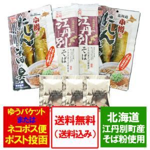 送料無料 ギフト 江丹別 そば 送料無料 江丹別 蕎麦 250g×2袋(つゆ・にしん蕎麦の具 セット)価格 1800 円 化粧箱入 包装あり|pointhonpo