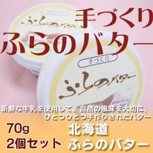 「北海道 バター 富良野」 北海道産の富良野のバター 手づくり(ふらのバター) バター 70 g バター 2個セット 950 円 pointhonpo