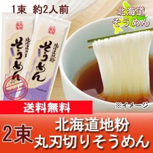 「北海道 そうめん 送料無料 乾麺」北海道産地粉を使用した 北海道(ほっかいどう)ソーメン 200 g×2束 価格 400 円「送料無料 メール便 そうめん」|pointhonpo