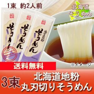 「北海道 そうめん 送料無料 乾麺」 北海道産地粉を使用した 北海道(ほっかいどう)ソーメン200 g×3束 価格 500 円 「送料無料 メール便 そうめん」|pointhonpo