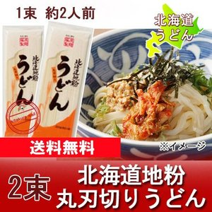 「北海道 うどん 送料無料 乾麺」北海道地粉を使用 北海道(ほっかいどう)うどん 200 g×2束 価格 400 円 「送料無料 メール便 うどん」|pointhonpo