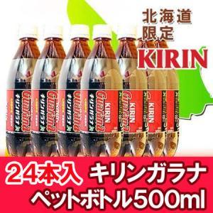 「北海道限定 ガラナ 炭酸飲料」 キリン ガラナ ペットボトル 500ml 24本入 特価「\3,360」|pointhonpo