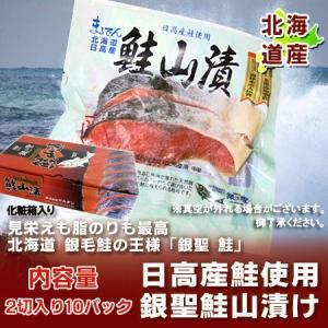 「北海道 鮭 送料無料 切身」 北海道産 鮭 銀聖鮭 山漬け 鮭の切身 「鮭 切身」 化粧箱付き 「鮭 山漬け」|pointhonpo