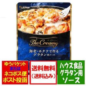 「北海道 グラタン 送料無料 ソース」 北海道産 生乳100%の生クリーム使用の北海道 グラタンソース 250 g×1個 価格 500 円 ハウス食品のグラタン|pointhonpo