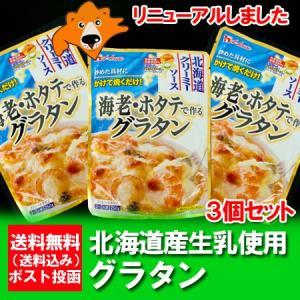 名称:北海道 グラタン (調理ソース) 内容量:ハウス食品のグラタン ソース 250 g×3個セット...