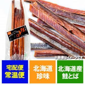 「北海道 鮭とば」北海道の珍味(ちんみ) 鮭とば 1袋 190g|pointhonpo