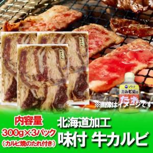 「焼肉 カルビ 牛肉」加工地北海道の牛肉(牛)カルビ 味付 牛カルビ 300 g×3袋 カルビ焼のたれ 付き 価格 2700円 カルビ/カルビー (ナーベル)|pointhonpo