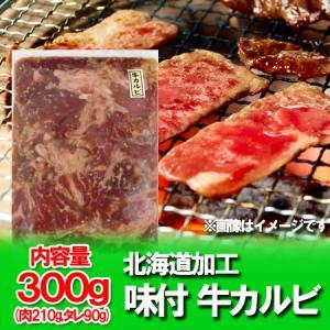 「焼肉 カルビ 牛肉」加工地北海道の牛肉(牛)上カルビ 味付 牛カルビ 300 g 価格 1498円 カルビ/カルビー (チャックリブ)|pointhonpo