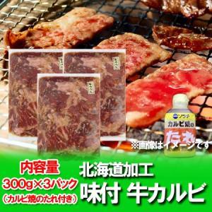 「焼肉 カルビ 牛肉」加工地北海道の牛肉(牛)カルビ 味付 牛カルビ 300 g×3袋 カルビ焼のたれ 付き 価格 4800 円 カルビ/カルビー (チャックリブ)|pointhonpo