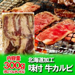 「焼肉 カルビ 牛肉」加工地北海道の牛肉(牛)カルビ 味付 牛カルビ 300 g 価格 798円 カルビ/カルビー (ナーベル)|pointhonpo