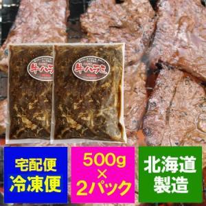 焼肉 「牛肉 焼肉 ハラミ」北海道加工 味付 牛 ハラミ (サガリ肉) 焼肉 焼き肉 バーベキュー肉 約 500 g 価格 1188円|pointhonpo