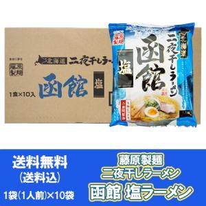 「北海道 函館ラーメン 乾麺」 函館 塩ラーメン インスタントラーメン 乾麺 1ケース(10袋入)|pointhonpo