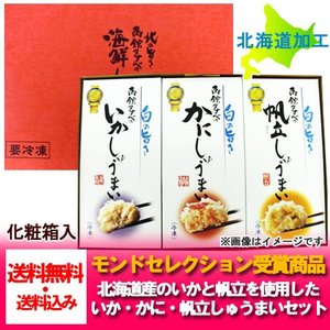 「北海道 シュウマイ 送料無料 冷凍」北海道のしゅうまい/焼売/シュウマイを送料無料で タナベのシュウマイ 3個セット(各8個入・たれ付き) 化粧箱付|pointhonpo