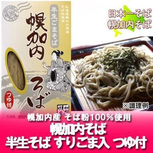 「北海道のそば 幌加内」北海道産の蕎麦粉(幌加内そば)を半生そばに仕上げた 「ごま 蕎麦」(すりごま)を化粧箱につゆ付き そば 200 g×2袋|pointhonpo