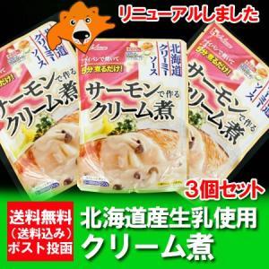 「北海道 クリーム煮 送料無料」北海道産 生乳100%の生クリーム使用の北海道 クリーム煮 ソース 250 g×3個 価格 1000 円 ハウス食品のクリーム煮|pointhonpo