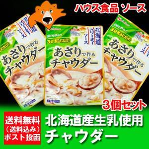 「北海道 チャウダー 送料無料 あさり」北海道産生乳100%の生クリーム使用 北海道チャウダー 250 g×3個 価格 1000 円 ポッキリ ハウス食品のソース|pointhonpo