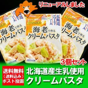 「北海道 パスタソース 送料無料」北海道産 生乳100%の生クリーム使用の北海道 クリーム パスタソース 250 g×3個 価格 1000 円 ハウス食品のパスタソース|pointhonpo
