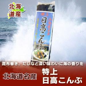 【北海道産】特上!日高こんぶ(日高昆布)!コンブ 内容量:100g|pointhonpo