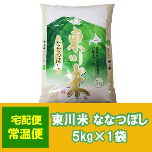 北海道米 ななつぼし 5kg 北海道産ななつぼし 東川米 ななつぼし 5kg 30年 米 価格 2160円|pointhonpo