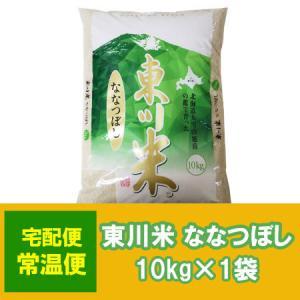 北海道米 ななつぼし 米 10kg 東川米 30年産 ななつぼし米 10kg 価格 4280円|pointhonpo