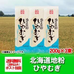 「北海道 ひやむぎ 送料無料 乾麺」 北海道産地粉を使用した 北海道(ほっかいどう)冷麦 200 g×3束 価格 500 円「送料無料 メール便 ひやむぎ」