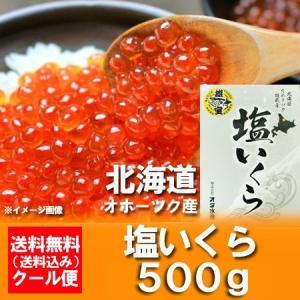 いくら 北海道 500g 塩いくらを送料無料で。価格 8900 円北海道産 いくら 北海道産の塩イクラ 500 g(250g×2)|pointhonpo