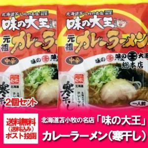 「北海道 ラーメン 送料無料 カレー」苫小牧 名店 味の大王 カレーラーメン 乾麺 2個セット(スープ付き)「ラーメン 送料無料 乾麺」|pointhonpo
