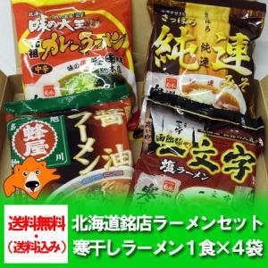 有名店ラーメンお取り寄せ 北海道 ラーメン ギフト 送料無料...