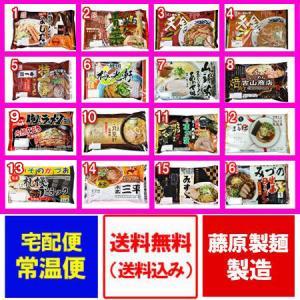 「北海道 生ラーメンセット 送料無料 生麺」北海道の生ラーメ...